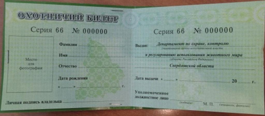 фотографии на охотничий билет нового образца